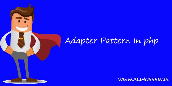آموزش دیزاین پترن Adapter Design Pattern