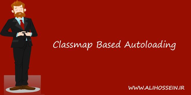 آموزش Classmap Based Autoloading در php