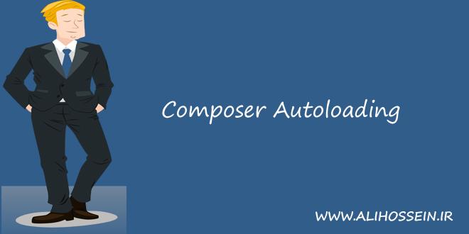 آموزش Autoloading کلاس ها با Composer