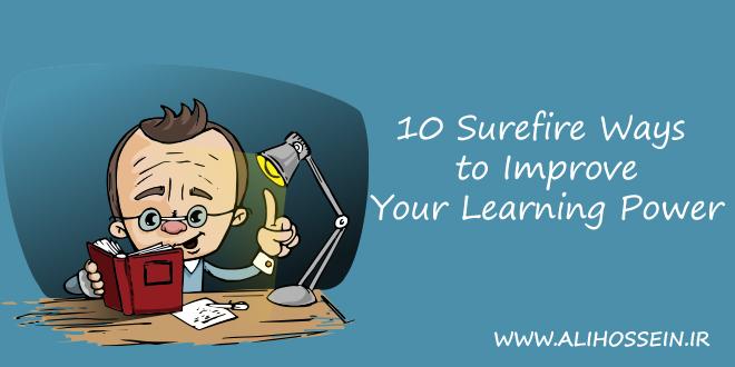 چگونه قدرت یادگیری خود را افزایش دهیم ؟
