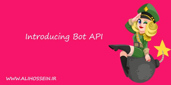 معرفی متدهای Api ربات تلگرام