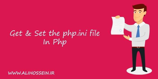 آموزش تغییر محتوای فایل php.ini با استفاده از php