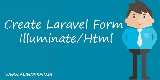 ساخت فرم های لاراول بدون استفاده از Illuminate/html