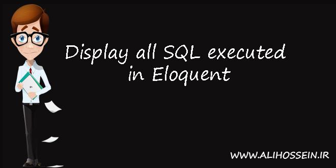 نمایش تمام sql های اجرا شده در لاراول