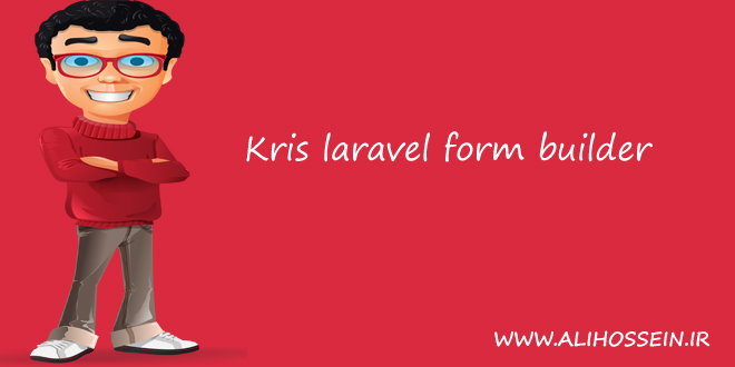 آموزش پکیج Laravel form builder
