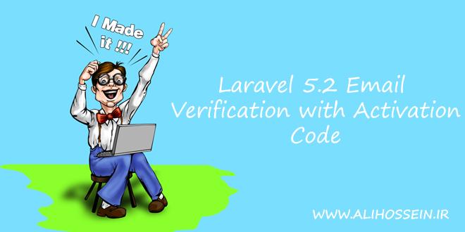 آموزش ساخت Email Verification در لاراول 5.2