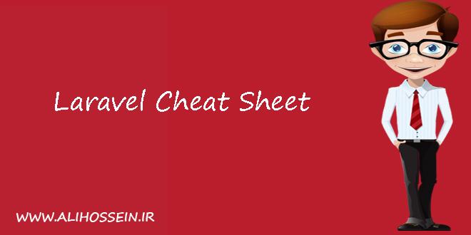 معرفی Laravel Cheat Sheet مخصوص لاراول