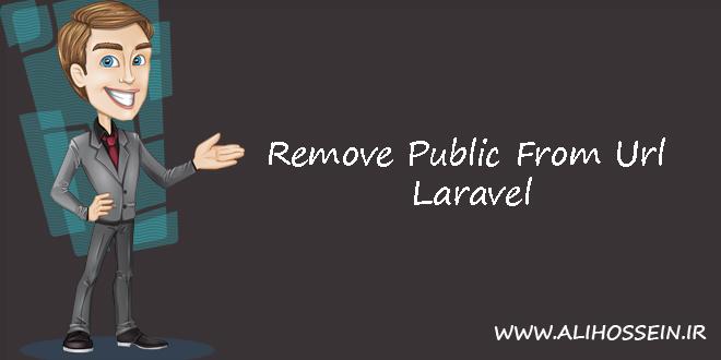 آموزش حذف پوشه public لاراول 5