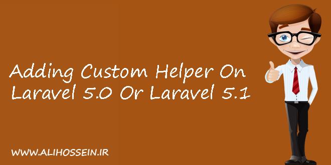 آموزش اضافه کردن helper در لاراول 5.1