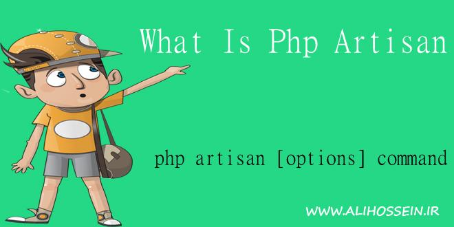 آموزش لاراول – آشنایی با php artisan