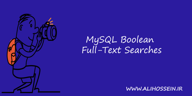 آموزش Boolean full-text در MySQL