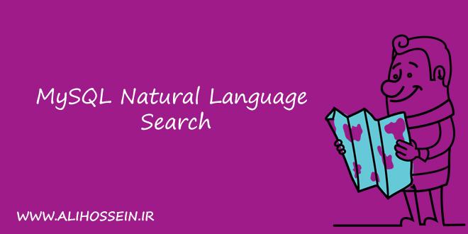 آموزش MATCH و AGAINST در MySQL full text search