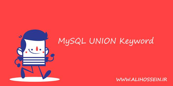 آموزش UNION در MySql