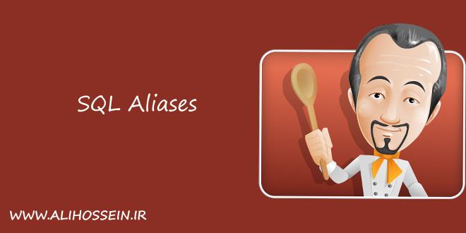 آموزش Alias در MySQL