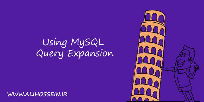 آموزش Query Expansion در MySQL