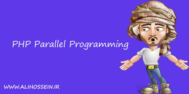برنامه نویسی موازی در php