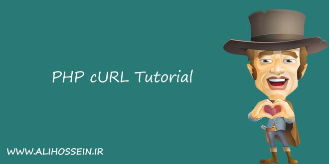 آموزش کامل curl در php