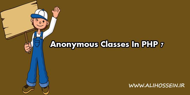 معرفی Anonymous Classes در php 7