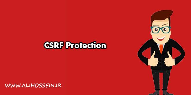 معرفی و جلوگیری از حملات csrf