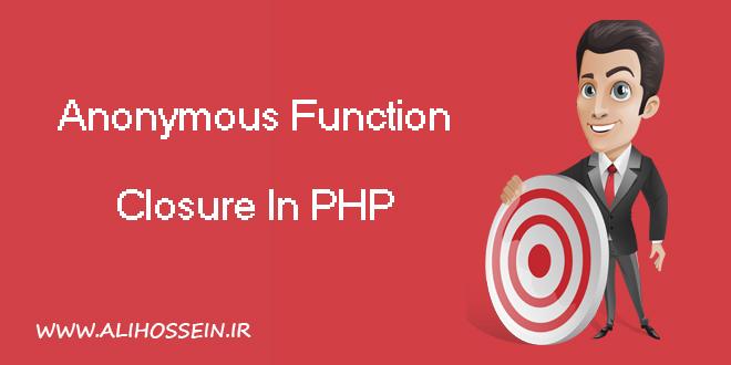 آموزش Closure و Anonymous function در php