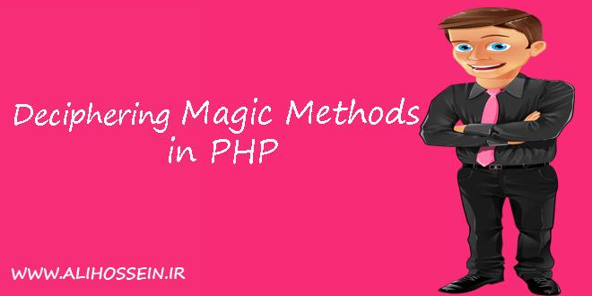آموزش متد جادویی magic methods در php