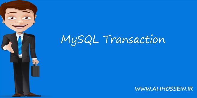 استفاده از Transaction در برنامه نویسی