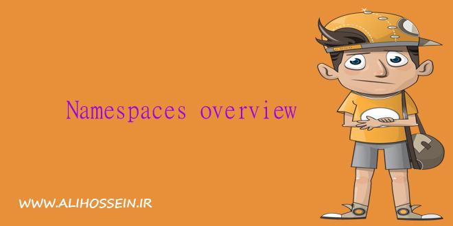 آموزش Namespaces در php