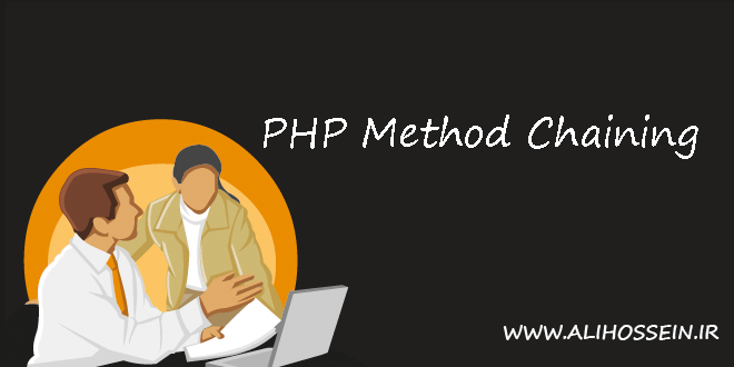 آموزش Method Chaining در php