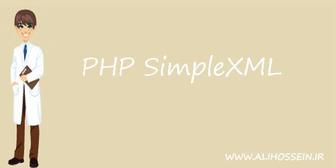 آموزش کار با فایل های XML در php