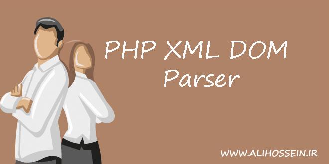 آموزش ساخت XML در php