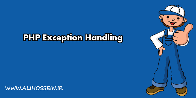 آموزش Exception Handling در php
