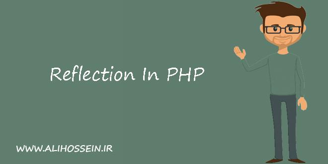 آموزش Reflection در php