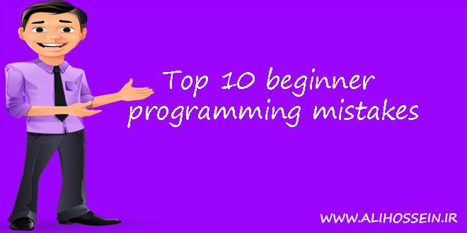 اشتباهات رایج برنامه نویسان مبتدی