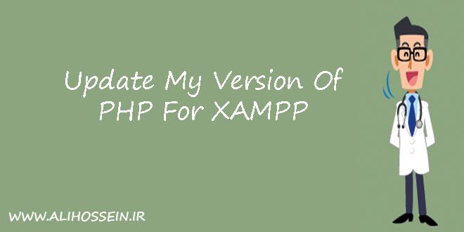 آموزش آپدیت ورژن PHP در xampp