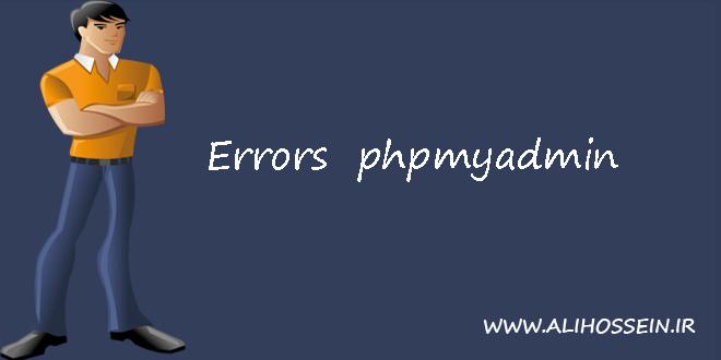 بررسی خطاهای رایج در phpmyadmin