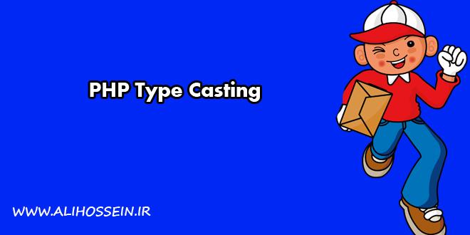 آموزش PHP Type Casting