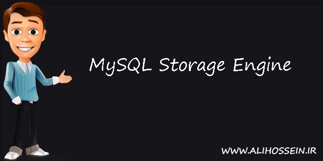 آموزش Storage Engine درmysql