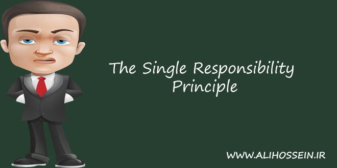 آموزش Single responsibility principle در SOLID