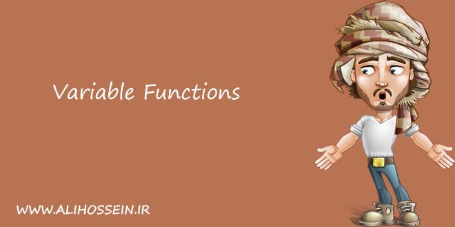 آموزش Variable functions در php