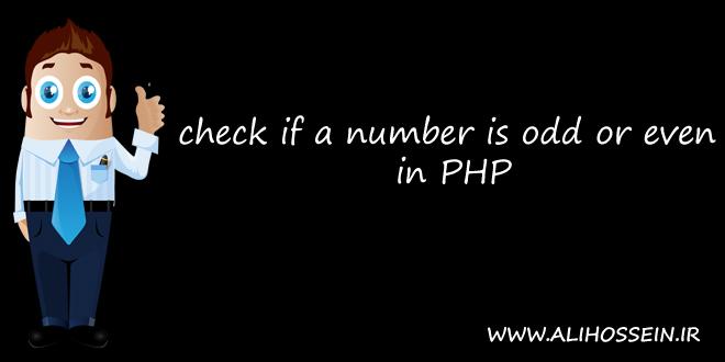 آموزش چک کردن زوج و فرد بودن اعداد در php