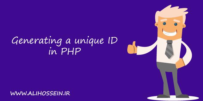 آموزش ساخت ID یکتا در php