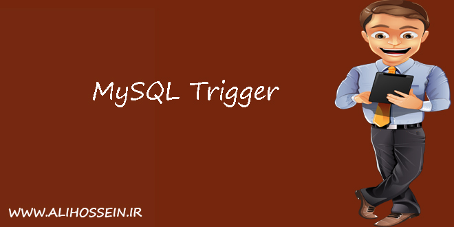 آموزش trigger در mysql
