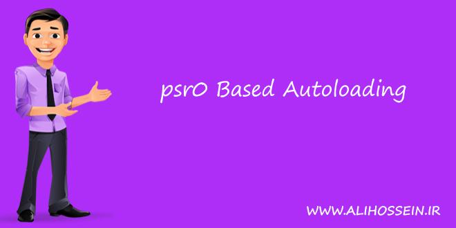 آموزش psr0 Based Autoloading در php