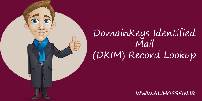 آموزش dkim و جلوگیری از ارسال ایمیل spam