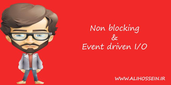 برنامه نویسی Event Driven و Non Blocking چیست ؟