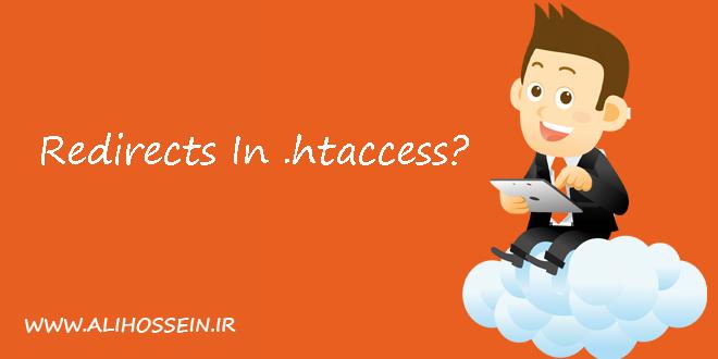 آموزش ریدارکت صفحه با htaccess
