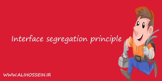 آموزش Interface segregation principle در SOLID