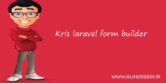 آموزش پکیج Laravel form builder