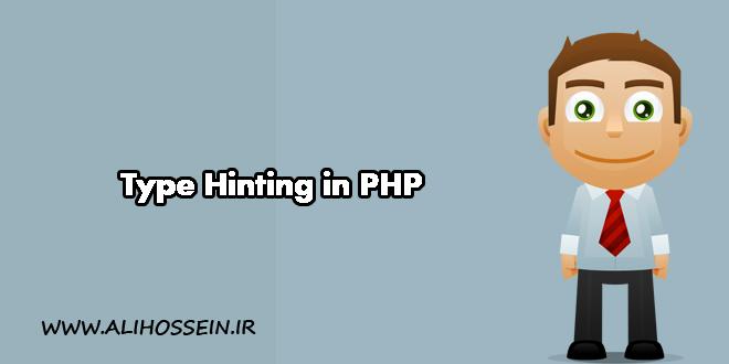 آموزش Type Hinting در php