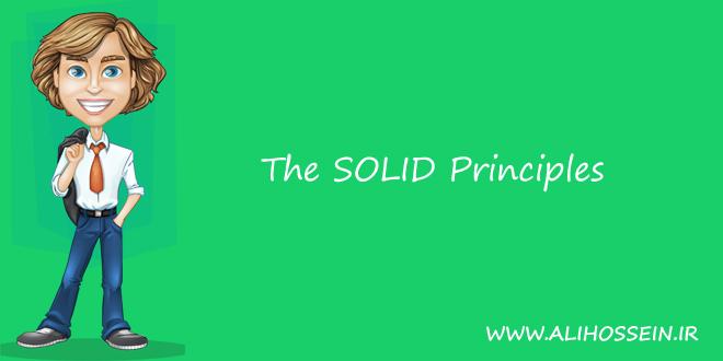 اصول طراحی شی گرا SOLID چیست؟